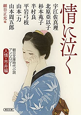 朝日文庫時代小説アンソロジー 人情・市井編 情に泣く