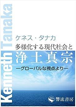 [ケネス タナカ]の多様化する現代社会と浄土真宗: グローバルな視点より (響流選書)