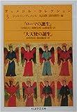 デュメジル・コレクション〈3〉 (ちくま学芸文庫)