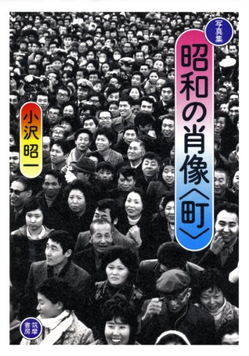 写真集 昭和の肖像〈町〉の詳細を見る