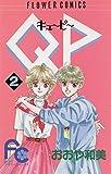QP(キューピー)(2) (フラワーコミックス)
