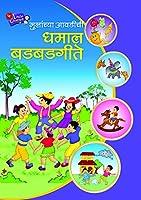 Dhamal Badbadgeete - Marathi