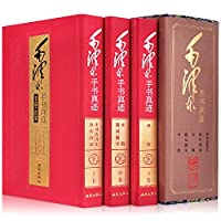 Mao Zedong s hand-written manuscript paper presentation (Set 2 Volumes)