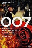 007 逆襲のトリガー