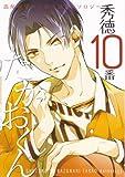 秀徳10番たかおくん (K-BOOK)