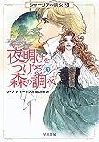 夜明けをつげる森の調べ〈下〉―シャーリアの魔女〈3〉 (ハヤカワ文庫FT)