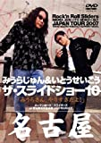 ??????????????????&????????????????????? ???????????????????????????10 Rock'n Roll Sliders JAPAN...