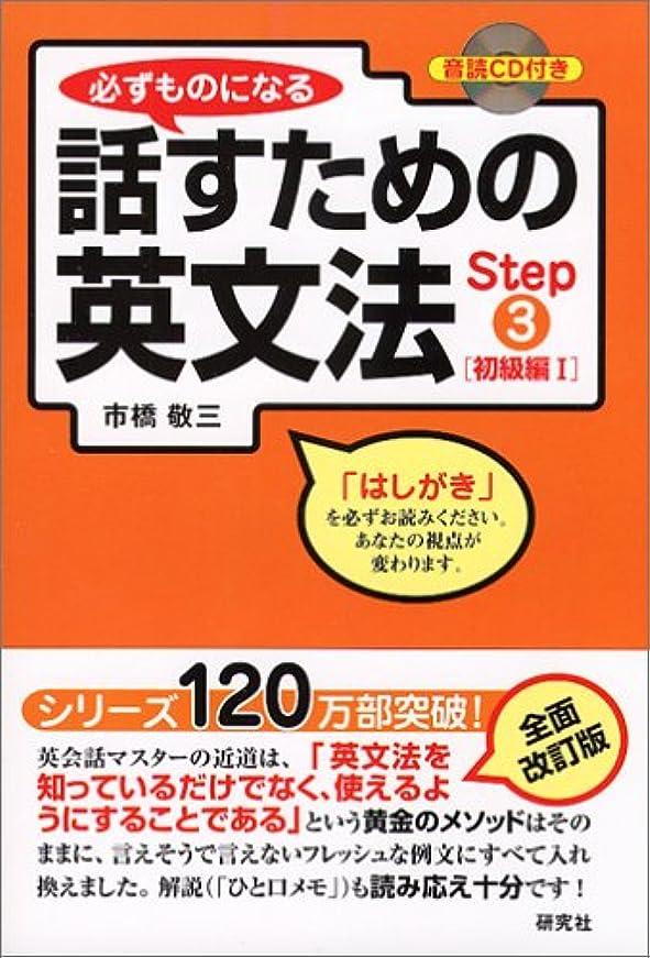であること抵抗パール必ずものになる 話すための英文法 Step3[初級編I] (CD1枚付)