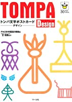 トンパ文字ポストカード―デザイン (30 post cards)
