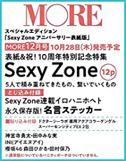 MORE(モア)2021年12月号増刊 スペシャルエディション版 (MORE、モア)