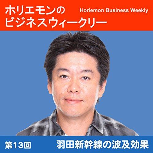 『ホリエモンのビジネスウィークリーVOL.13 羽田新幹線の波及効果』のカバーアート