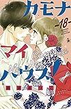 カモナ マイハウス! ベツフレプチ(18) (別冊フレンドコミックス)