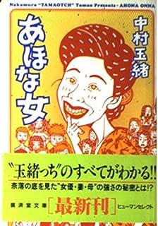 """あほな女―""""玉緒っち""""のすべてがわかる!! (広済堂文庫―ヒューマンセレクト)"""