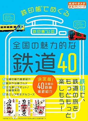 鉄印帳でめぐる全国の魅力的な鉄道40 (地球の歩き方 御朱印シリーズ)