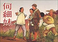 HE small girl(Chinese Edition)