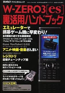 W-ZERO3[es] 裏活用ハンドブック (三才ムック―ラジオライフテクニカルムック (vol.138))