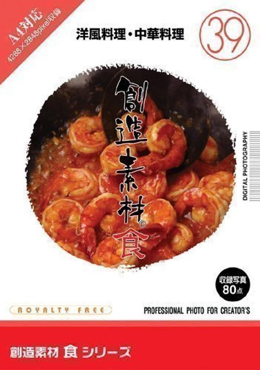代理人メイト乳剤創造素材 食(39) 洋風料理?中華料理