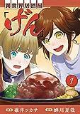 異世界居酒屋「げん」 1巻 (LINEコミックス)