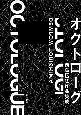 伝法作品集からアンソロジーまで日本SF短編夏祭りだ!