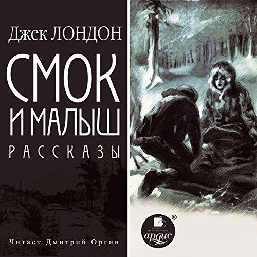 Smok i Malyish audiobook cover art