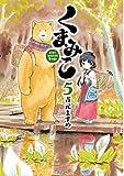 くまみこ 5 (MFコミックス フラッパーシリーズ)