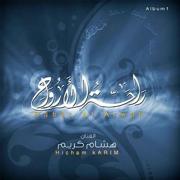 Rahato Al-Arwah : Inchad - Quran (Chants religieux)