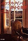 ニコラス・クインの静かな世界 モース主任警部 (ハヤカワ・ミステリ文庫)