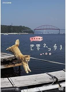 岩合光昭の世界ネコ歩き 山口 DVD【NHKスクエア限定商品】