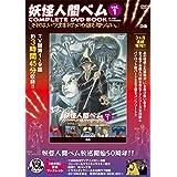 「妖怪人間ベム COMPLETE DVD BOOK」vol.1 (<DVD>)