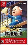 加藤一二三 九段監修 ひふみんの将棋道場 -Switch
