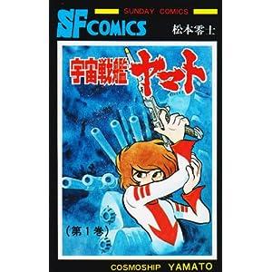 """宇宙戦艦ヤマト 1 (少年サンデーコミックス)"""""""