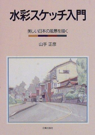 水彩スケッチ入門―美しい日本の風景を描く
