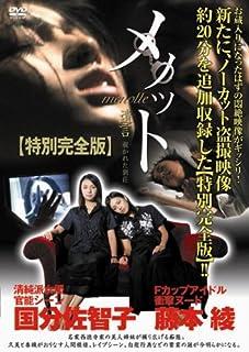 メノット 遺言 覗かれた別荘 (特別完全版) [DVD]