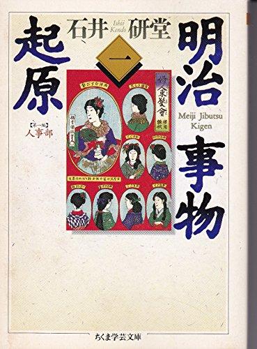 明治事物起原 (1) (ちくま学芸文庫)