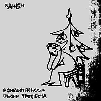 Рождественские песни протеста