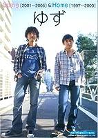 ギター弾き語り&ハーモニカ ゆず Going[2001~2005]& Home[1997~2000]
