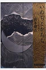 いのちとかたち―日本美の源を探る (角川文庫―角川文庫ソフィア) 文庫