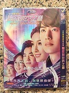 中国ドラマ『陪袮到世界之巓』君と一緒に世界頂上へ DVD-BOX Gank Your Heart 王一博 季向空 邱櫻 全話 中国盤