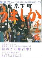廣瀬洋一(THE YELLOW MONKEY)の 東京下町うましか洋品店