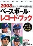 日本プロ野球記録年鑑 (2003)