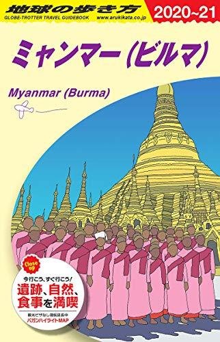 D24 地球の歩き方 ミャンマー(ビルマ) 2020~2021 (地球の歩き方D アジア)