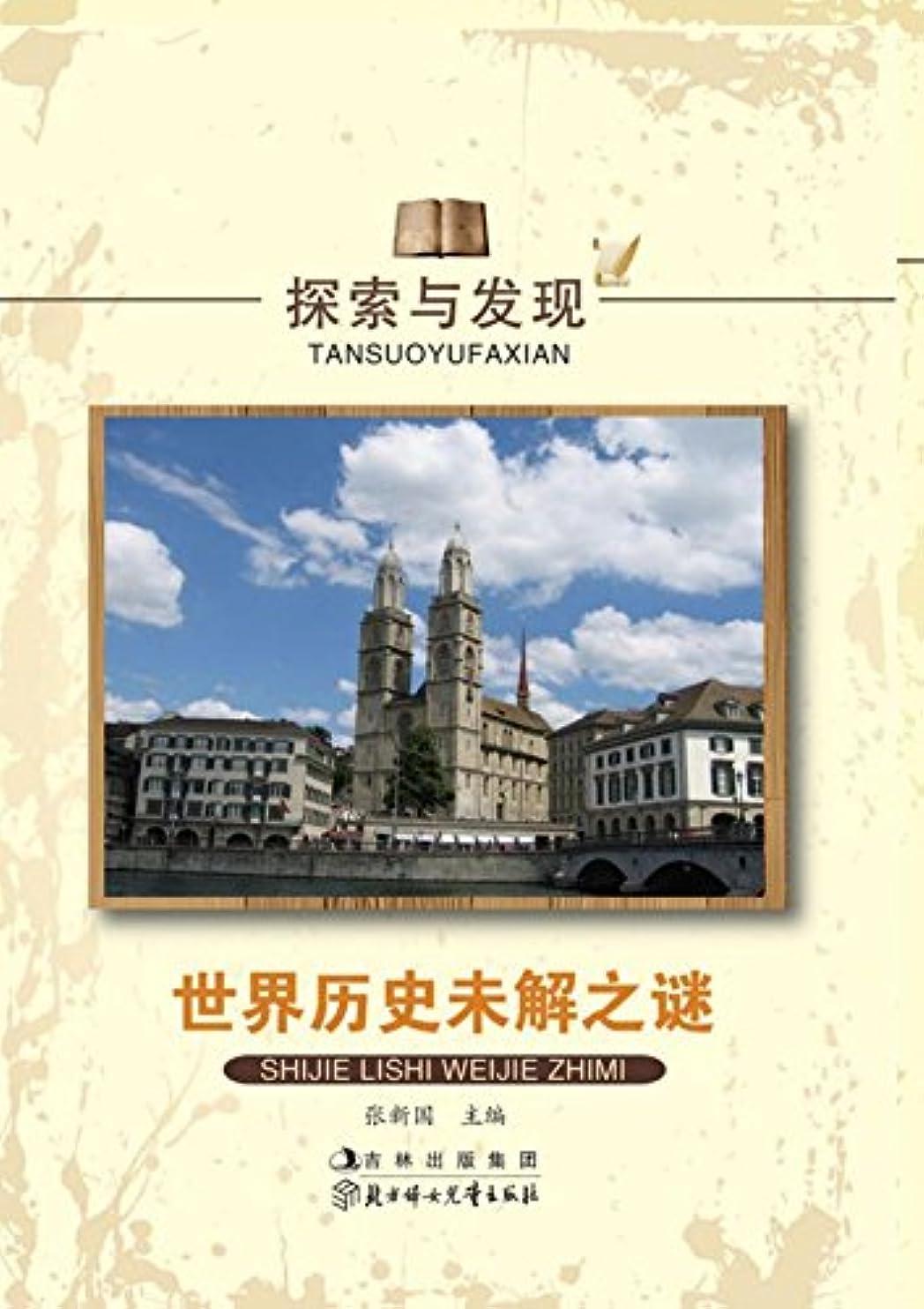 世界历史未解之谜 (Chinese Edition)