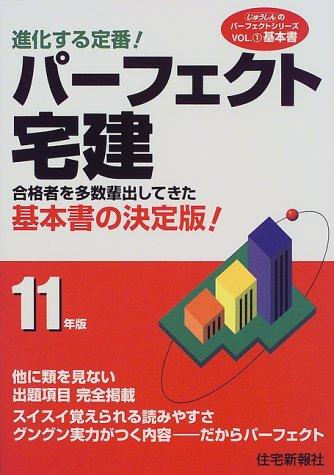 パーフェクト宅建〈平成11年版〉 (じゅうしんのパーフェクトシリーズ基本書)