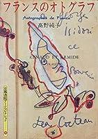 フランスのオトグラフ (京都書院アーツコレクション)