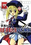 ぽすたるWORK (角川コミックス・エース)