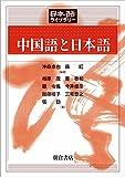 中国語と日本語 (日本語ライブラリー)
