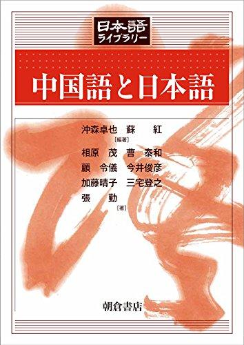 中国語と日本語 (日本語ライブラリー)の詳細を見る