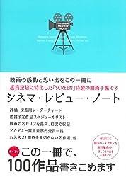 CINEMA REVIEW NOTE(シネマ・レビュー・ノート) アクア