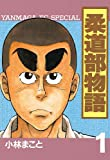 ★【100%ポイント還元】【Kindle本】柔道部物語 1~3 (ヤングマガジンコミックス)が特価!