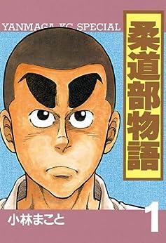 [小林まこと]の柔道部物語(1) (ヤングマガジンコミックス)